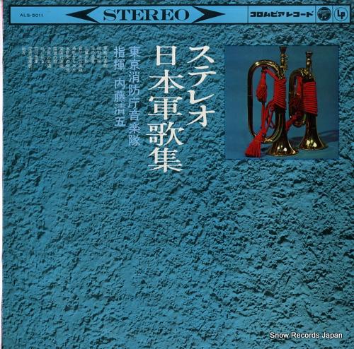 内藤清五 ステレオ日本軍歌集 ALS-5011