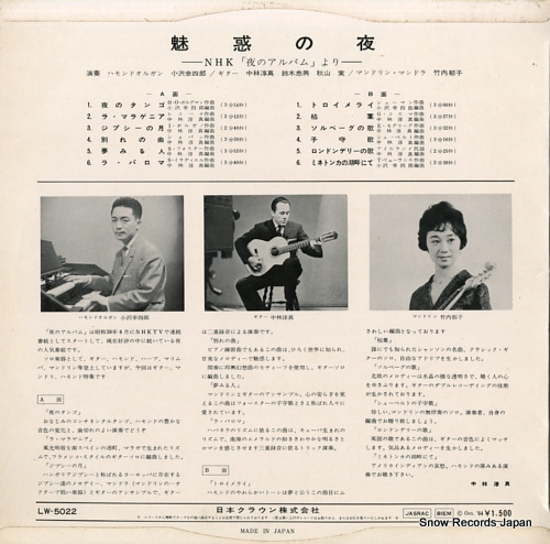V/A miwaku no yoru LW-5022 - back cover