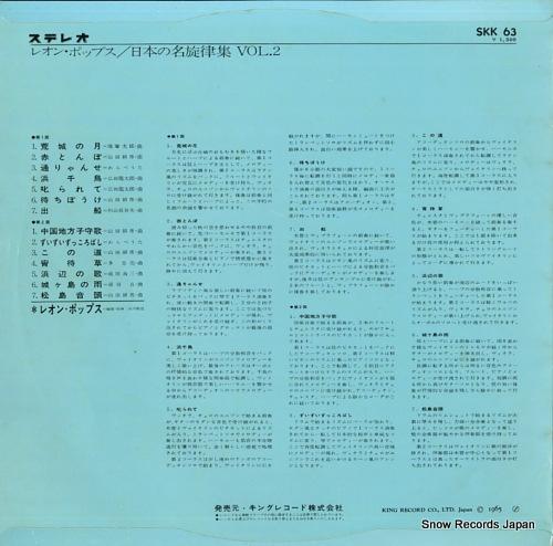 LEON POPS nihon no meisenritsushu vol.2 SKK63 - back cover