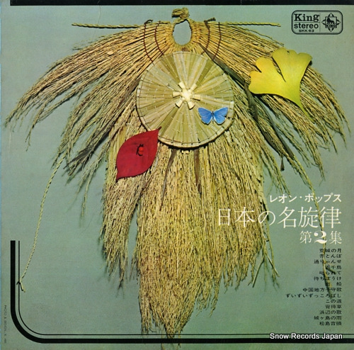 LEON POPS nihon no meisenritsushu vol.2 SKK63 - front cover