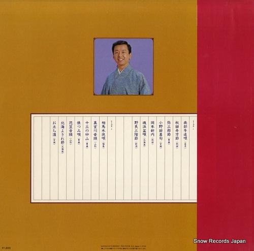 HARADA, NAOYUKI minyo ohako shu MF1037 - back cover