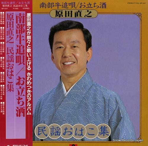 HARADA, NAOYUKI minyo ohako shu MF1037 - front cover