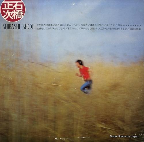 ISHIBASHI, SHOJI yoake no teishaba GW-6085 - back cover