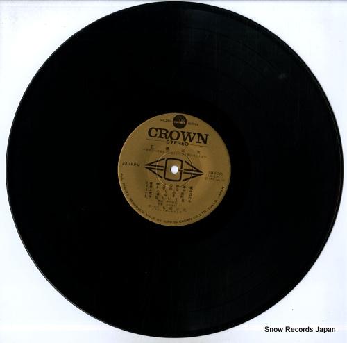 ISHIBASHI, SHOJI yoake no teishaba GW-6085 - disc