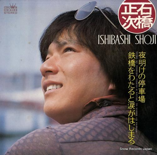 ISHIBASHI, SHOJI yoake no teishaba GW-6085 - front cover