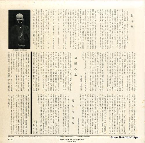 KOKONTEI, SHINSHO 5daime kokontei shinsho sono 2 FW-7102 - back cover
