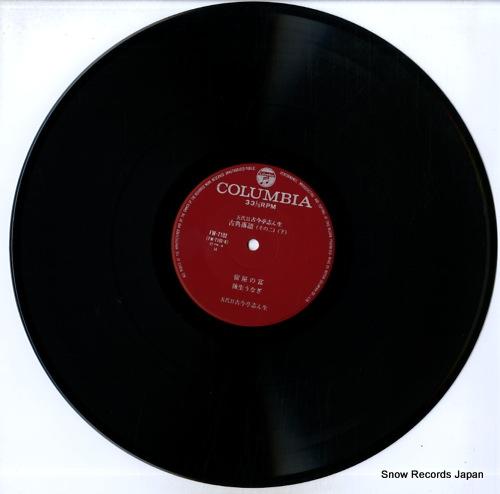 KOKONTEI, SHINSHO 5daime kokontei shinsho sono 2 FW-7102 - disc