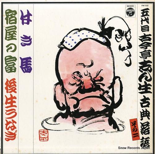 KOKONTEI, SHINSHO 5daime kokontei shinsho sono 2 FW-7102 - front cover