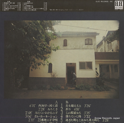 SATO, KIMIHIKO katadayori ELEC-2034 - back cover