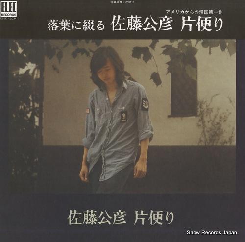 SATO, KIMIHIKO katadayori ELEC-2034 - front cover
