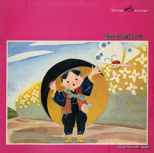 V/A sekaimeisakudowazenshu sono3 JB-22 - back cover