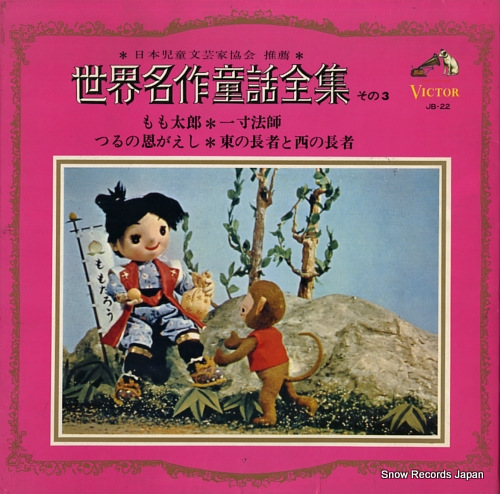V/A sekaimeisakudowazenshu sono3 JB-22 - front cover