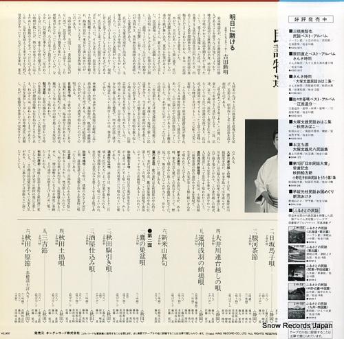 SUZUKI, HOUYOU suzuki houyou minyou tokusen K20G-5031 - back cover