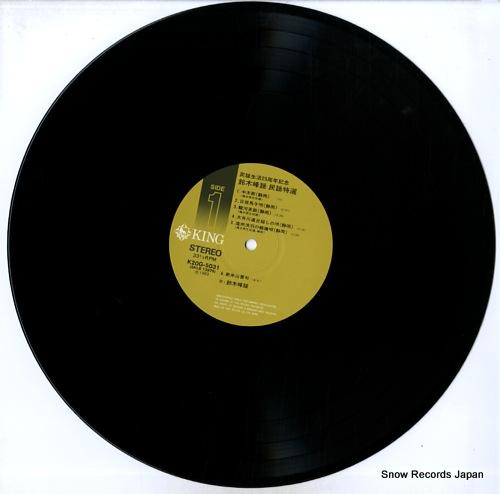 SUZUKI, HOUYOU suzuki houyou minyou tokusen K20G-5031 - disc