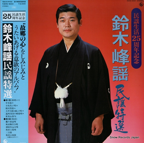 SUZUKI, HOUYOU suzuki houyou minyou tokusen K20G-5031 - front cover