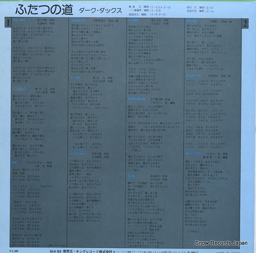 SHOWA KAYO futatsu no michi SKA93 - back cover