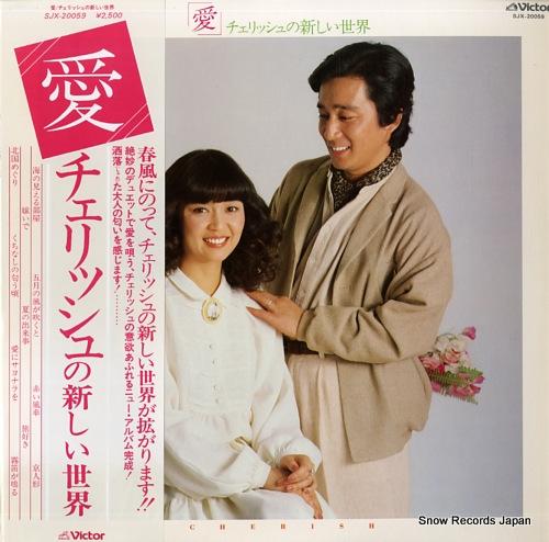 CHERISH ai / cherish no atarashii sekai SJX-20059 - front cover