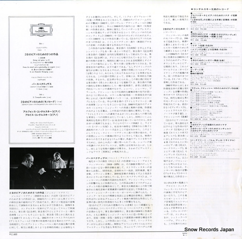 KONTARSKY, ALFONS AND ALOYS ligeti; three pieces for two pianos MG1274 - back cover
