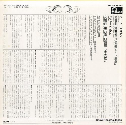 JOCHUM, EUGEN beethoven; symphonie no.5 FG-217 - back cover