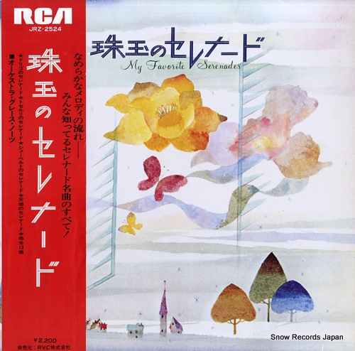 ORCHESTRA GRACE NOTES my favorite serenades JRZ-2524 - front cover