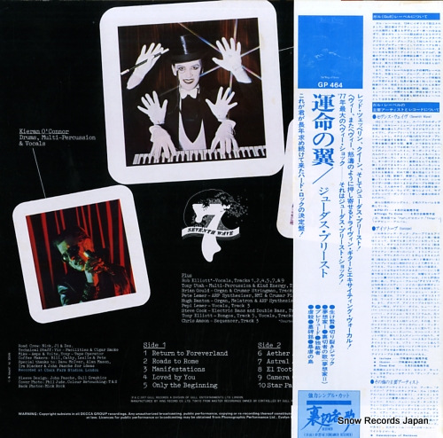 SEVENTH WAVE psi-fi GP-477 - back cover