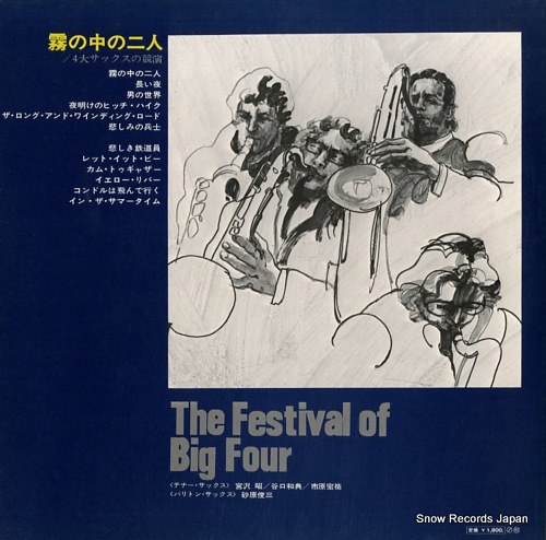 V/A as the years go by / the festival of big four SPX-1017 - back cover
