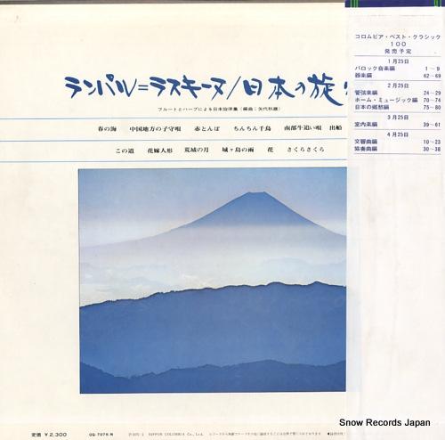 RAMPAL, JEAN-PIERRE melodies japonaises pour flute et harpe OQ-7075-N - back cover