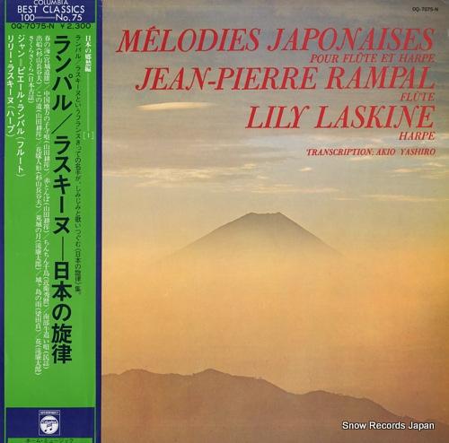 RAMPAL, JEAN-PIERRE melodies japonaises pour flute et harpe OQ-7075-N - front cover