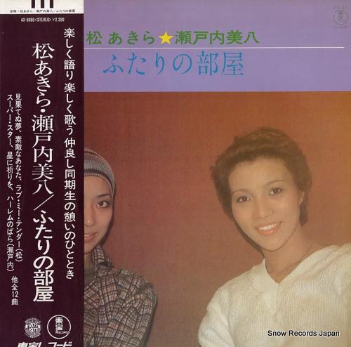 MATSU AKIRA - futari no heya - 33T
