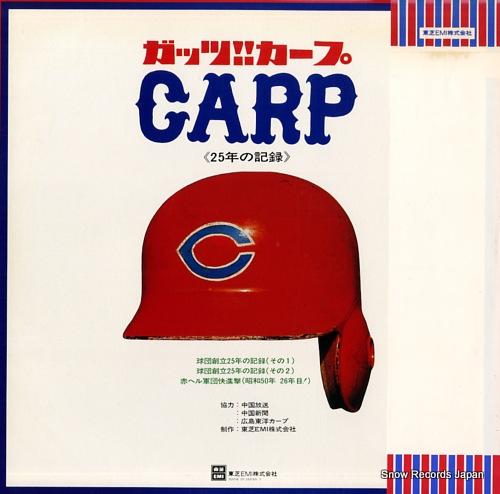 V/A gats! carp / 25 nen no kiroku TW-60004 - back cover