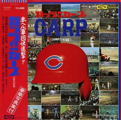 V/A gats! carp / 25 nen no kiroku TW-60004 - front cover