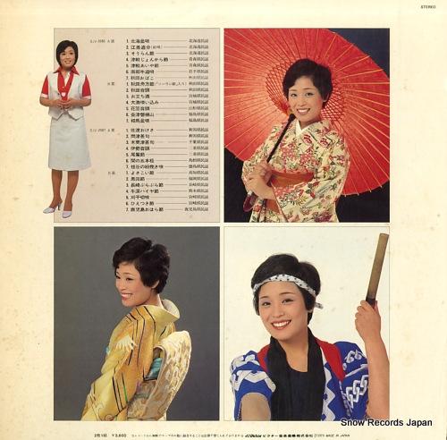KANAZAWA, AKIKO minyou golden deluxe SJV-2086-7 - back cover
