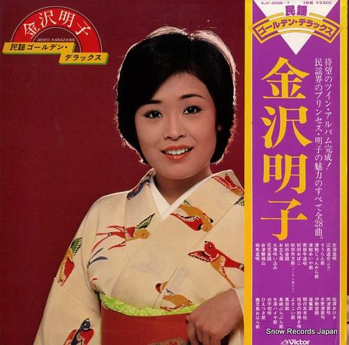 KANAZAWA AKIKO - minyou golden deluxe - 33T