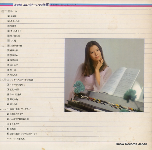 SAITO, HIDEMI the maiden's player / home music collection by electone RMF-2021-22 - back cover