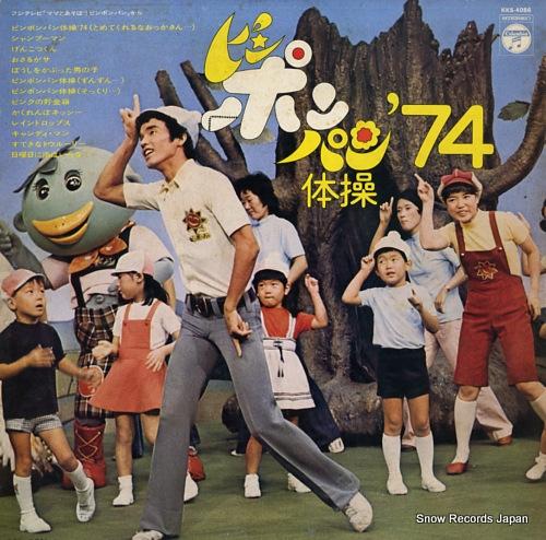 KANAMORI, SEI ping pong pang taiso '74 KKS-4086 - front cover