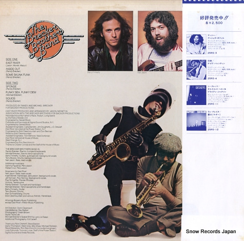BRECKER BROTHERS, THE heavy metal be-bop 25RS-15 - back cover