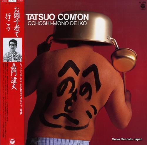 KAMON TATSUO - ochoshi-mono de iko - 33T