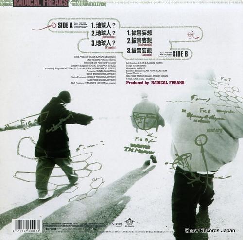 RADICAL FREAKS chikyujin? LALPE001 - back cover