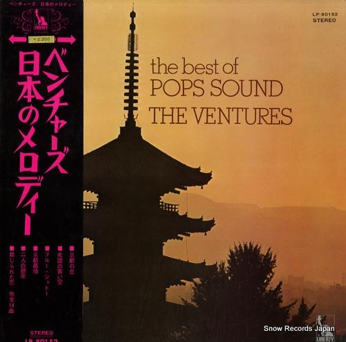 ザ・ベンチャーズ 日本のメロディー LP-80152