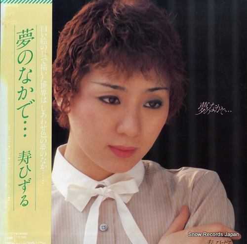 KOTOBUKI HIZURU - yume no naka de - 33T