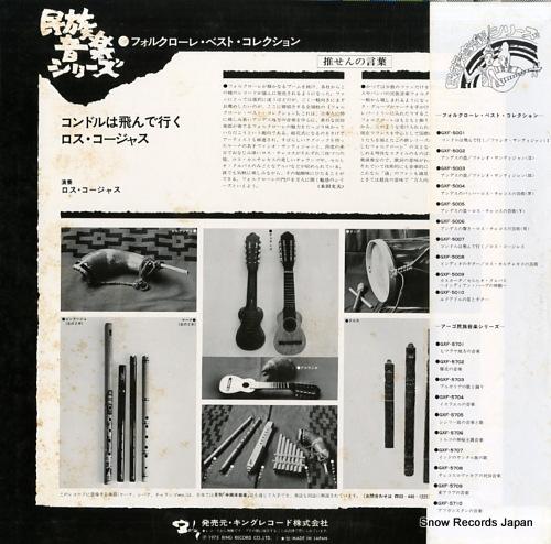 KOYAS, LOS el condor pasa / la flauta andina GXF-5007 - back cover