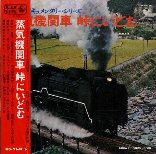DOCUMENTARY - jouki kikansha / touge ni idomu - 33T