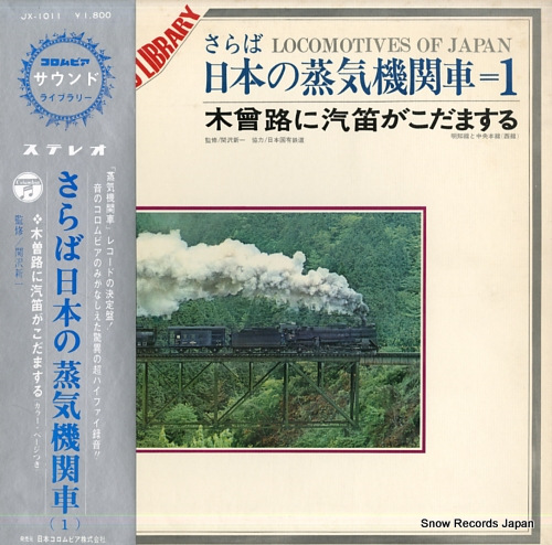 DOCUMENTARY - columbia sound library / locomotives of japan - LP