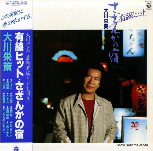 OKAWA EISAKU - yusen hit / sazanka no yado - 33T
