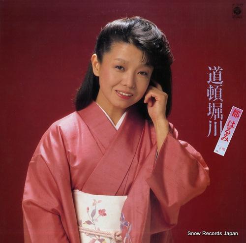 MIYAKO HARUMI - doutonbori gawa - 33T