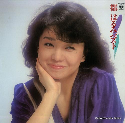 MIYAKO HARUMI - best - 33T