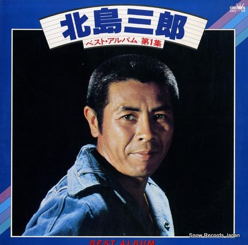 KITAJIMA SABURO - best album - 33T