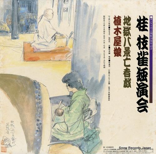 KATSURA, SHIJAKU dokuenkai TY-60038.39 - back cover