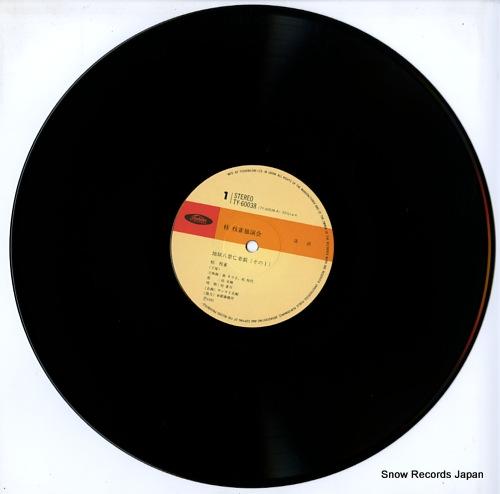 KATSURA, SHIJAKU dokuenkai TY-60038.39 - disc