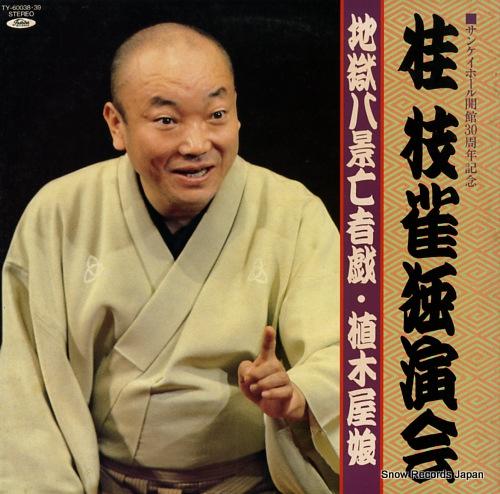 KATSURA, SHIJAKU dokuenkai TY-60038.39 - front cover